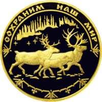 Северный олень реверс