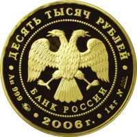 100-летие парламентаризма в России аверс