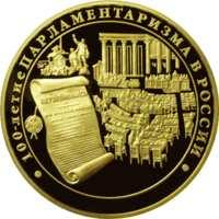 100-летие парламентаризма в России реверс