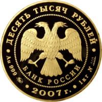 К 300-летию добровольного вхождения Хакасии в состав России аверс