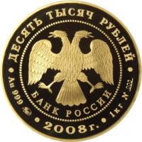 К 450-летию добровольного вхождения Удмуртии в состав Российского государства аверс