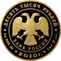 Ярославль (к 1000-летию со дня основания города) аверс