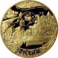 Ярославль (к 1000-летию со дня основания города) реверс