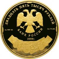 """190-летие Федерального государственного унитарного предприятия """"Гознак"""" аверс"""