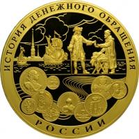История денежного обращения России реверс
