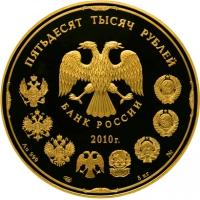 150-летие Банка России аверс
