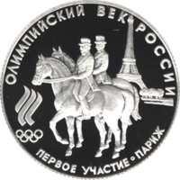 Первое  участие России в Олимпийских играх реверс
