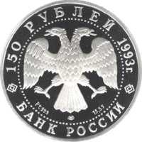 Английская набережная в С. Петербурге аверс