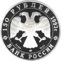 И.Ф.Стравинский аверс