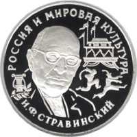 И.Ф.Стравинский реверс