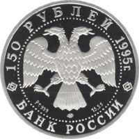 Александр Невский аверс