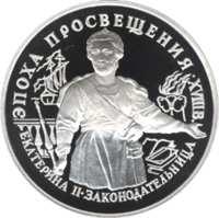 Екатерина II. Законодательница реверс