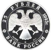 М.П.Мусоргский аверс