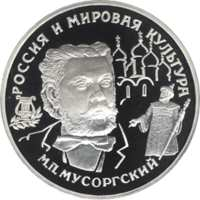 М.П.Мусоргский реверс