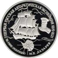 Первая русская антарктическая экспедиция реверс