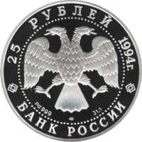 А. Рублёв аверс