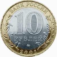 40-летие космического полета Ю.А. Гагарина аверс