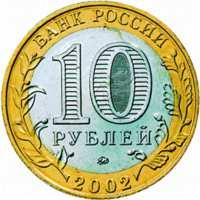 200-летие образования в России министерств аверс