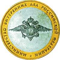 200-летие образования в России министерств реверс