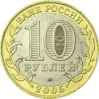 60-я годовщина Победы в Великой Отечественной войне 1941-1945 гг. аверс