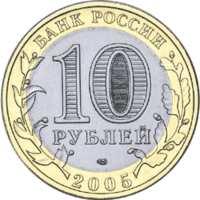 Казань аверс