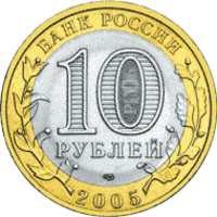 Боровск аверс