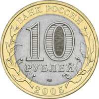 Ленинградская область аверс