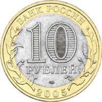 Республика Татарстан аверс