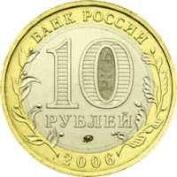 Сахалинская область аверс
