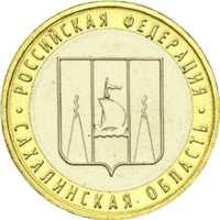 Сахалинская область реверс