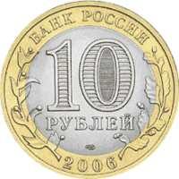 Республика Саха (Якутия) аверс
