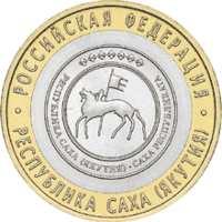 Республика Саха (Якутия) реверс