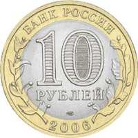 Читинская область. аверс