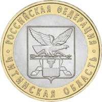 Читинская область. реверс