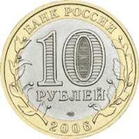 Республика Алтай аверс