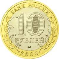 Белгород аверс