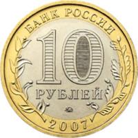 Республика Башкортостан аверс