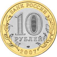 Ростовская область аверс