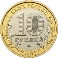 Новосибирская область аверс