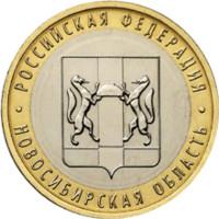 Новосибирская область реверс