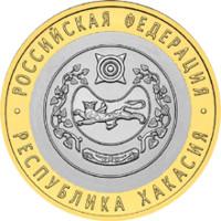 Республика Хакасия реверс
