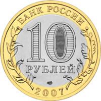 Великий Устюг (XII в.), Вологодская область аверс