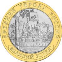Великий Устюг (XII в.), Вологодская область реверс