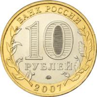 Гдов (XV в., Псковская область) аверс