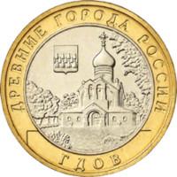 Гдов (XV в., Псковская область) реверс