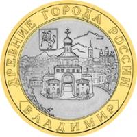 Владимир (XII в.) реверс