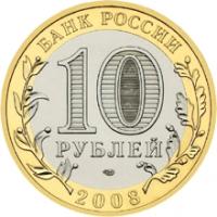 Астраханская область аверс