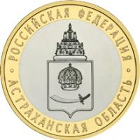 Астраханская область реверс