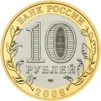 Свердловская область аверс