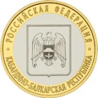 Кабардино-Балкарская Республика реверс